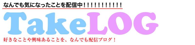 TWICE LOVE K-POP好き 韓流ドラマ好きなブログ【タケログ】