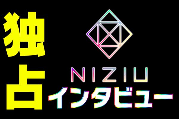 NiziU Exclusive interview